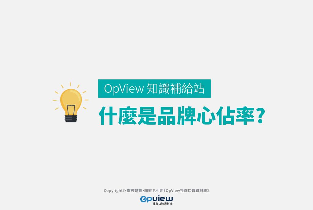 【OpView 知識補給站】 什麼是品牌心佔率?