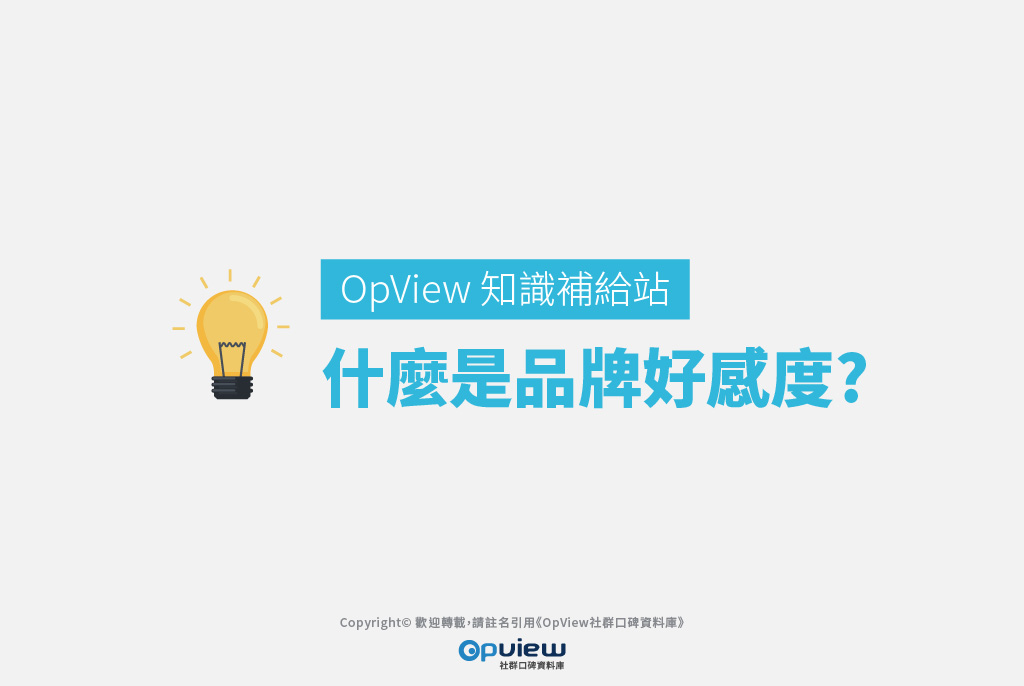 【OpView 知識補給站】 什麼是品牌好感度?