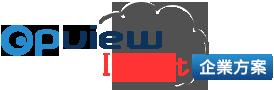 OpView Insight企業方案