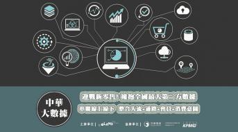 中華大數據 第三方數據應用發表會 ─ 串聯線上線下  整合人流+通路+會員+消費意圖