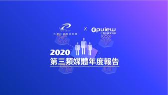 產業聲量報告》2020 第三類媒體(社群平台x網紅)年度報告
