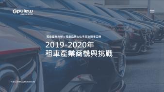 產業聲量報告》2019-2020年租車產業商機與挑戰