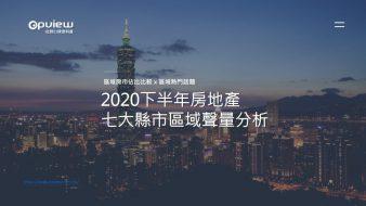 產業聲量報告》2020下半年房地產七大縣市區域聲量分析