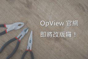 官網升級預告-OpView官網要改版囉!
