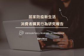 產業聲量報告》居家防疫新生活 消費者購買行為研究報告
